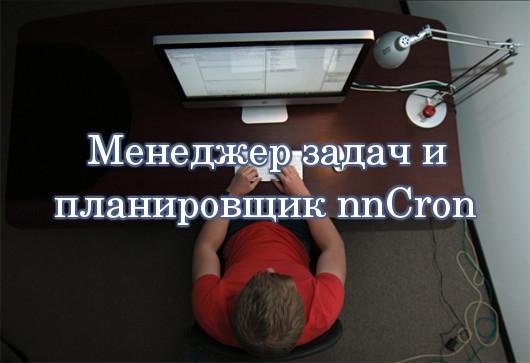 планировщик nnCron
